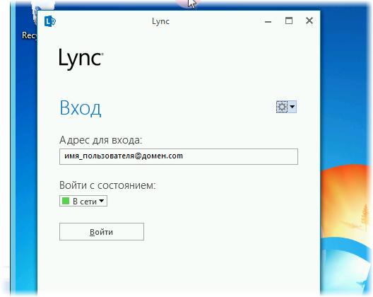 Установка Lync 2013 в ресурсном лесе