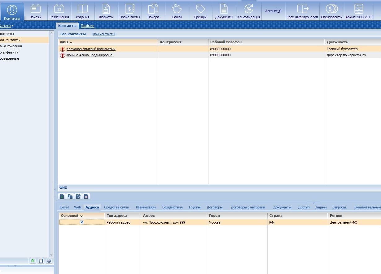 Terrasoft CRM: руководство разработчика