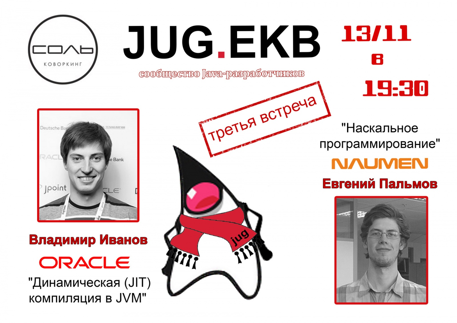 Анонс третьей встречи Java User Group EKB