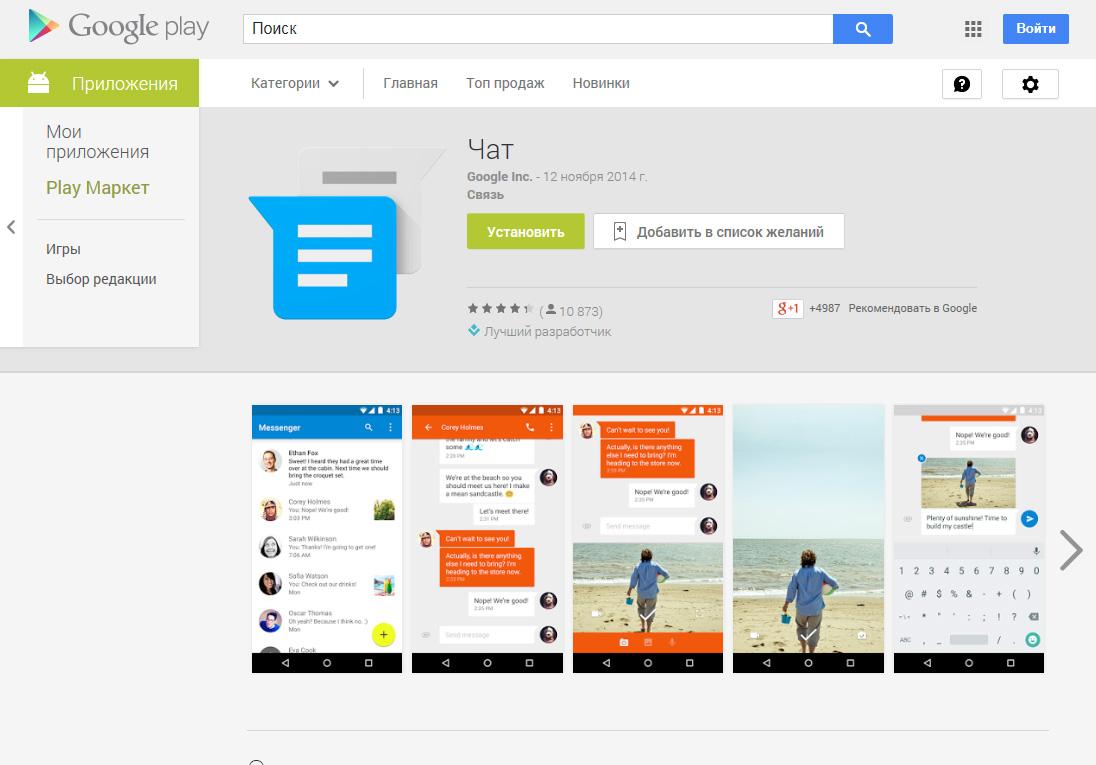 Зачем Google выпустил еще один Messenger? - 1