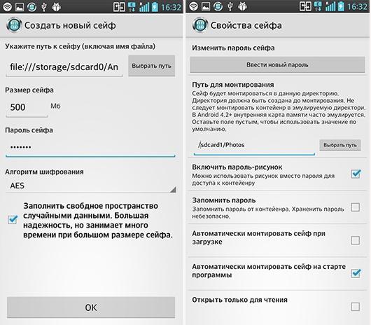 Защита личных фотоснимков на телефонах Android - 3