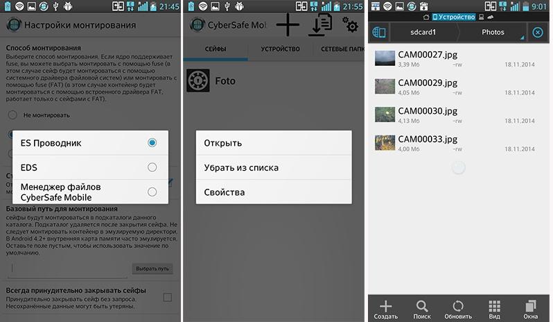Защита личных фотоснимков на телефонах Android - 4