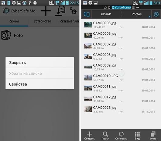 Защита личных фотоснимков на телефонах Android - 5