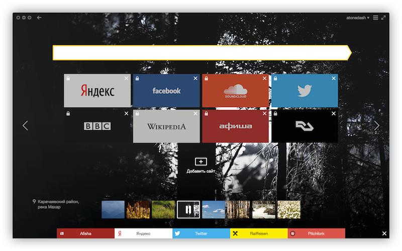 Яндекс дизайн браузера