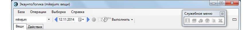 ЭкаунтоЛогика 1.0 - 1