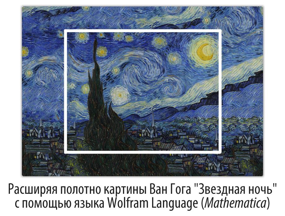 """Расширяя полотно картины Ван Гога """"Звездная ночь"""" с помощью языка Wolfram Language (Mathematica) - 1"""