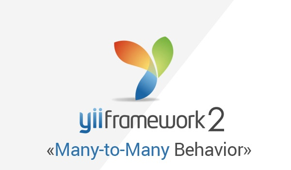 Сохранение «много ко многим» в Yii2 через поведение - 1