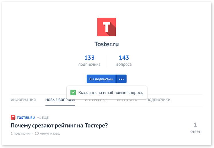 Тостер. Усиленная подписка на теги: получайте мгновенные email-уведомления обо всех новых вопросах по любому тегу - 1