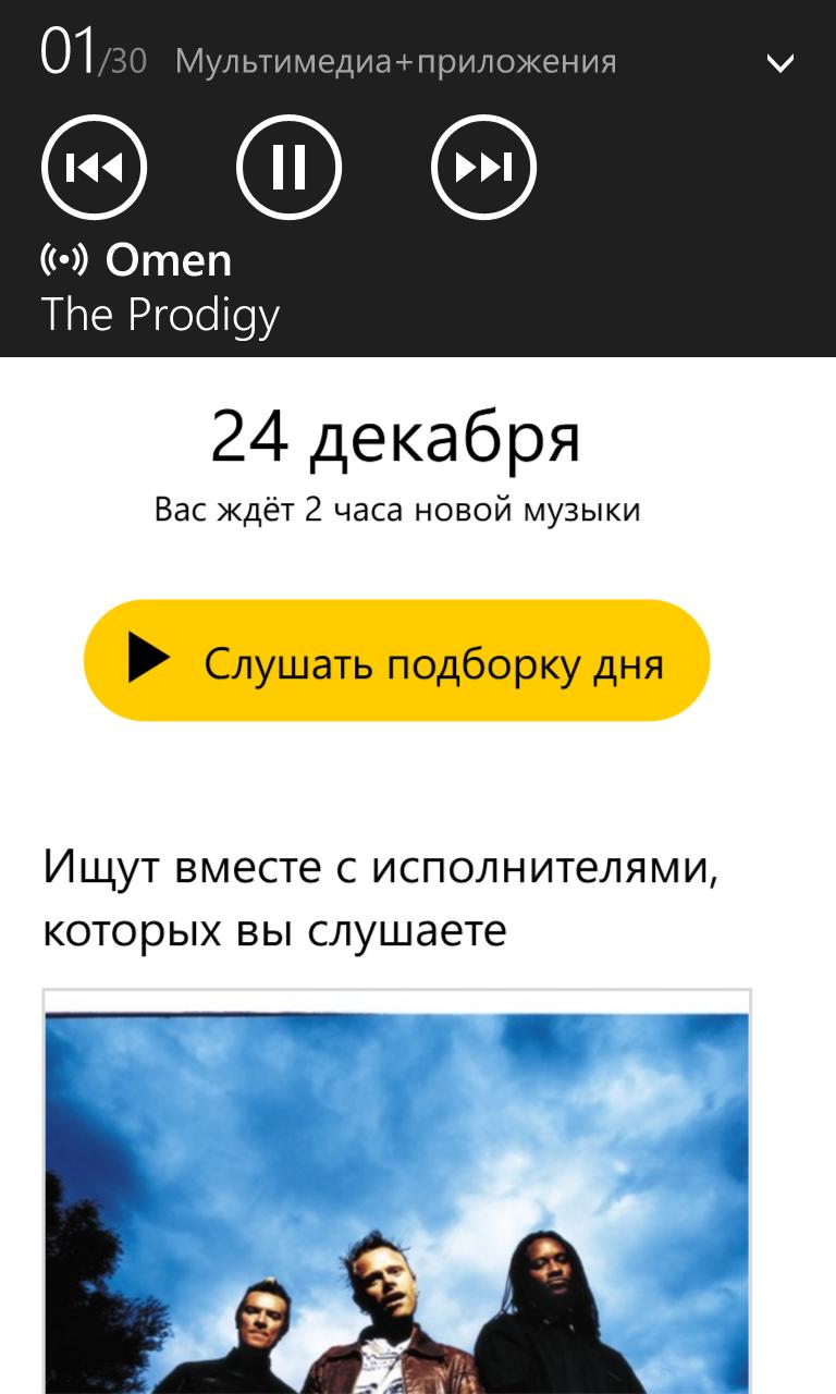Как студент баг в Яндекс.Музыке нашел - 2