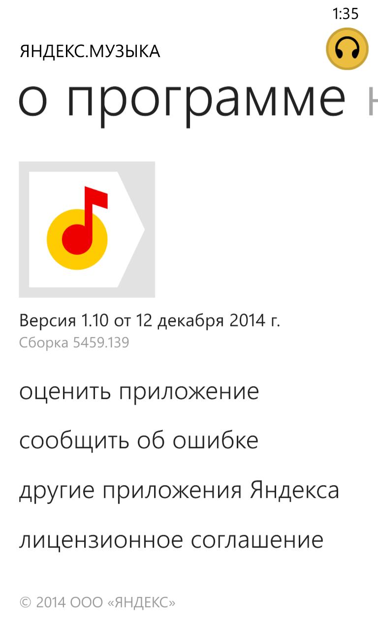 Как студент баг в Яндекс.Музыке нашел - 6