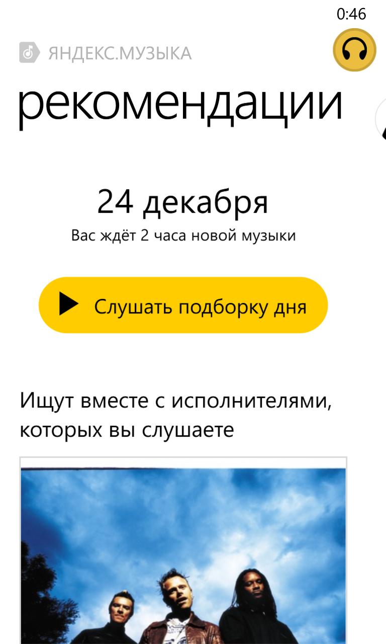 Как студент баг в Яндекс.Музыке нашел - 1
