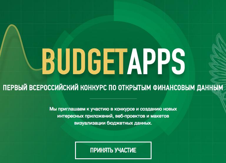BudgetApps — Первый Всероссийский конкурс по открытым финансовым данным - 1