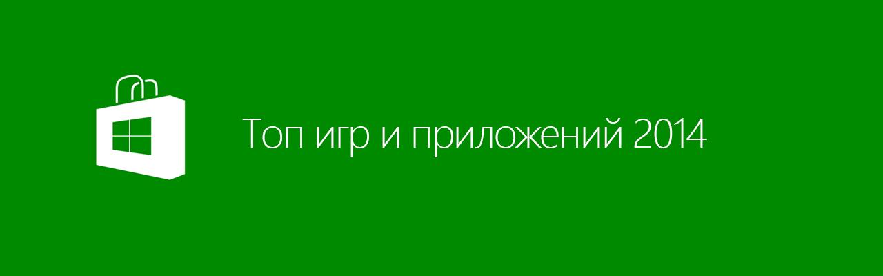 Топ игр и приложений 2014 года в российском Магазине Windows Phone - 1
