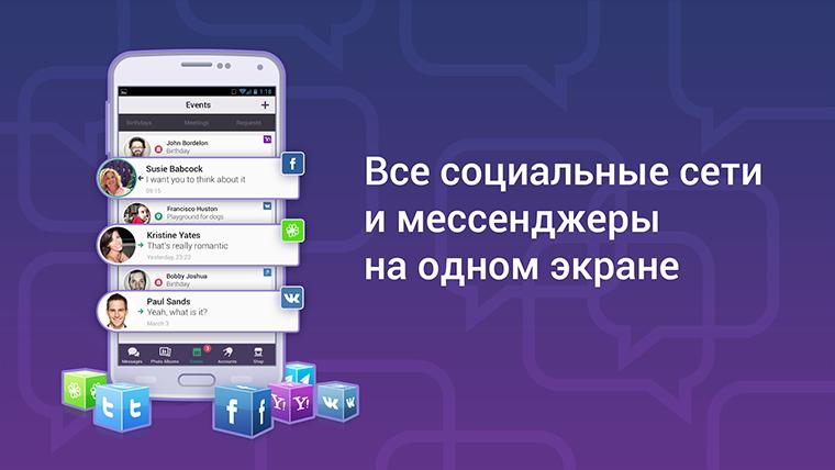 FLiPSi — одно приложение для переписки во всех социальных сетях - 3