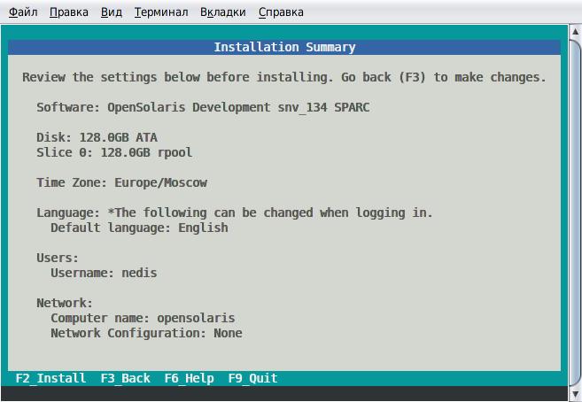 Установка OpenSolaris snv_134b SPARC на SunFire v100 - 10