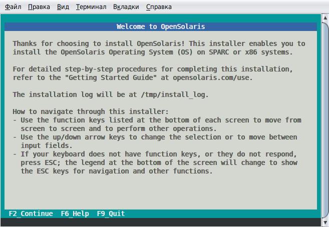 Установка OpenSolaris snv_134b SPARC на SunFire v100 - 1