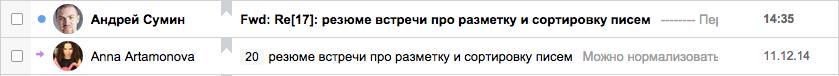 Как мы научили Почту Mail.Ru склеивать письма в треды - 2