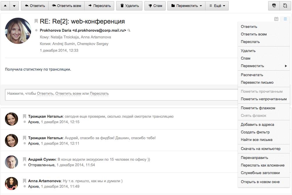 Как мы научили Почту Mail.Ru склеивать письма в треды - 6