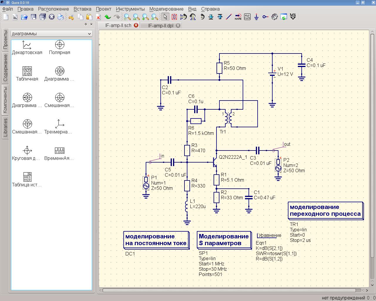 Моделирование схем qucs