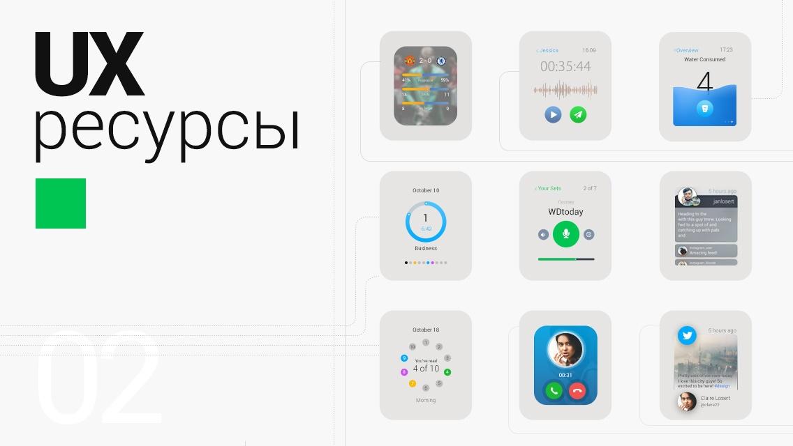 02 Ссылки для UX-специалистов - 1