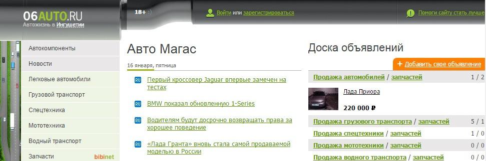 Auto.ru хочет закрыть 55 сайтов со схожими названиями - 3