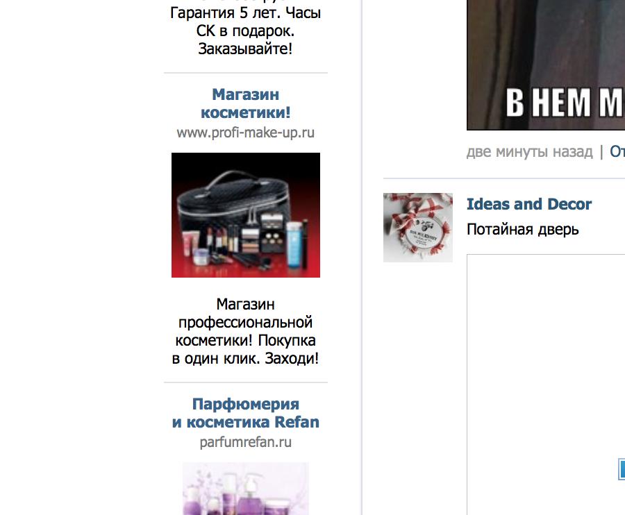 Яндекс вовсю показывает свою рекламу во Вконтакте - 3