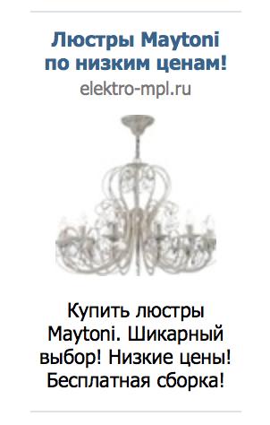 Яндекс вовсю показывает свою рекламу во Вконтакте - 4