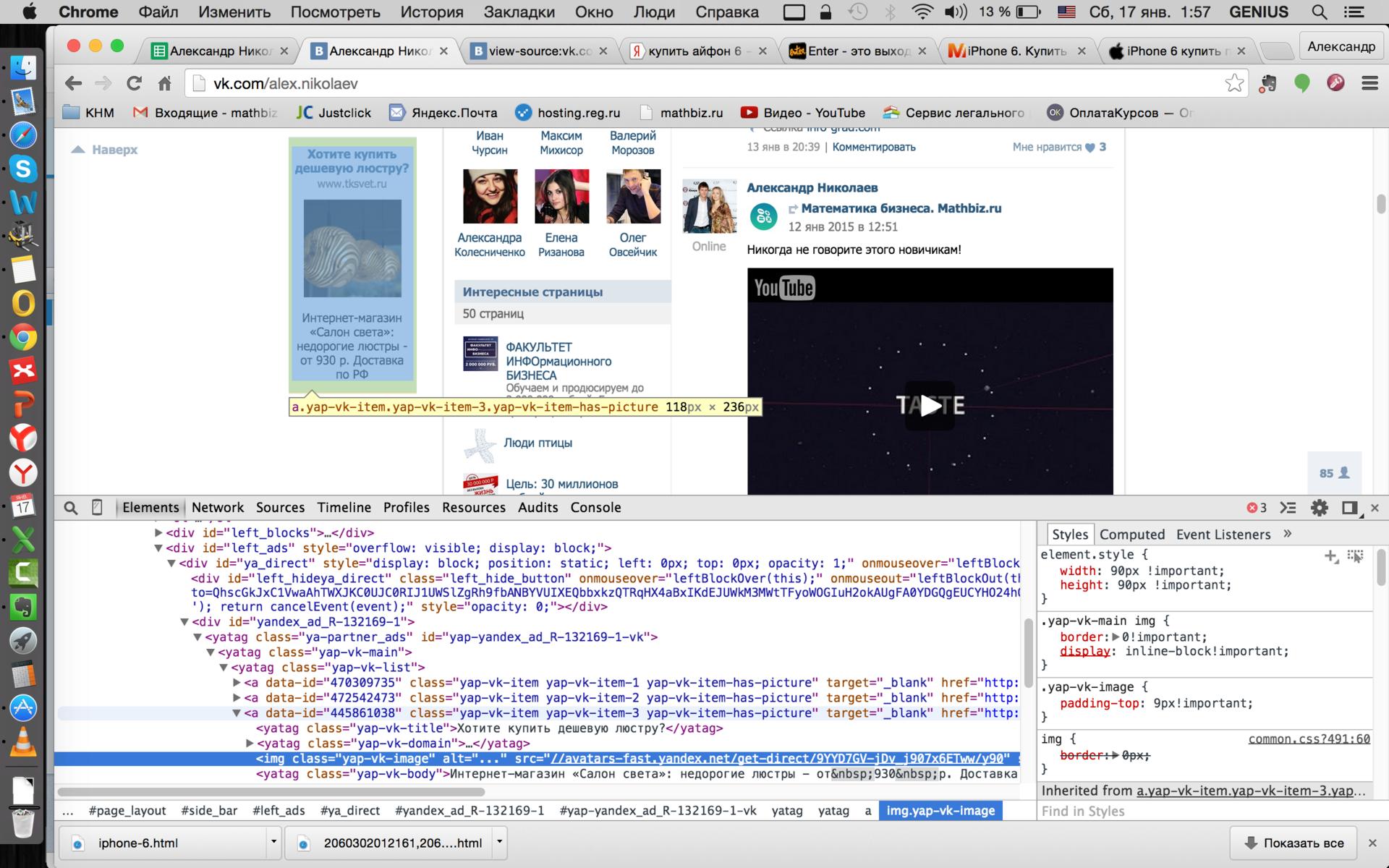 Яндекс вовсю показывает свою рекламу во Вконтакте - 5