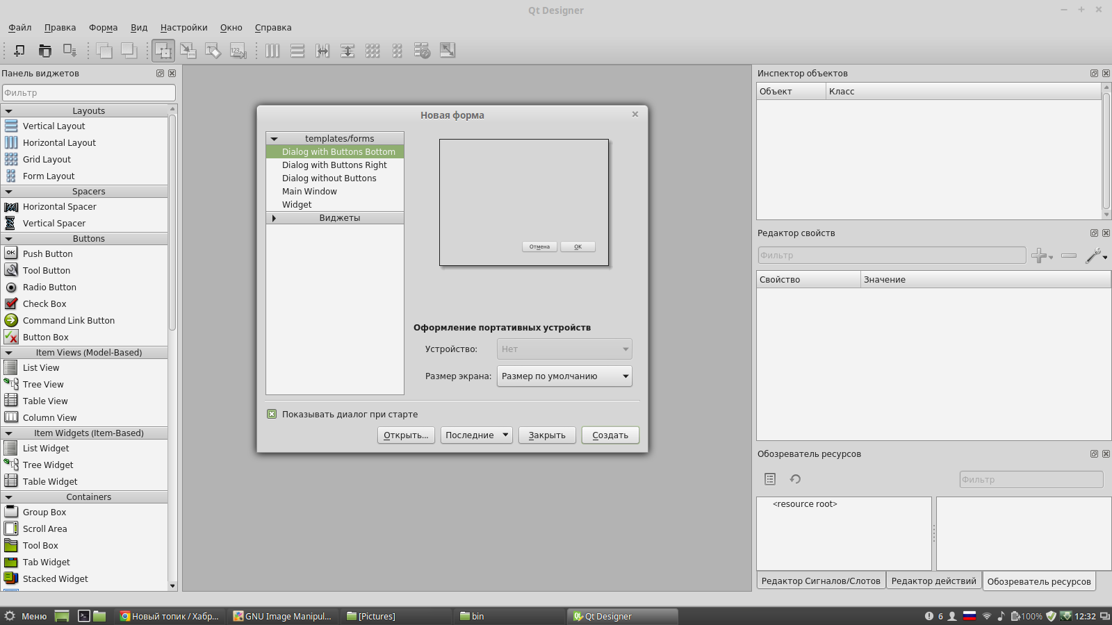 Создаём окружение для PyQt5 в Linux MInt (Ubuntu) - 4