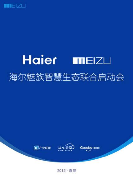 Meizu Haier