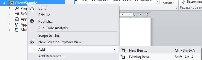 Зачем SCADA, когда есть .NET? - 21