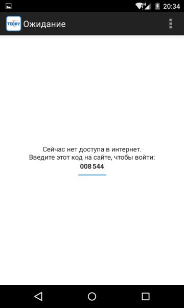 One ring to rule them all или аутентификация через TeddyID - 5