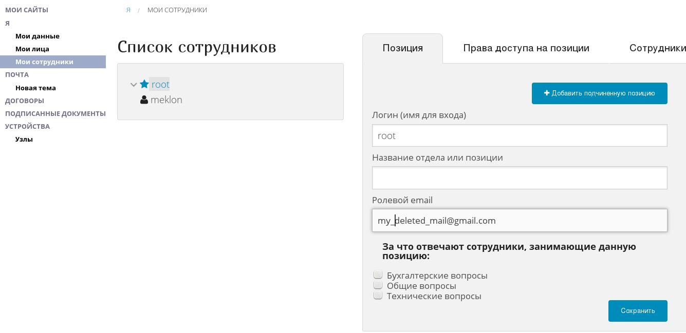 One ring to rule them all или аутентификация через TeddyID - 6