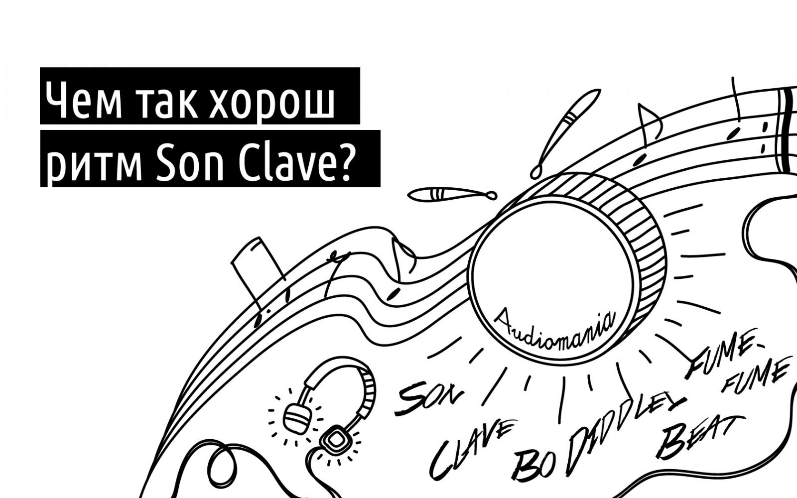 Чем так хорош ритм Son Clave? - 1
