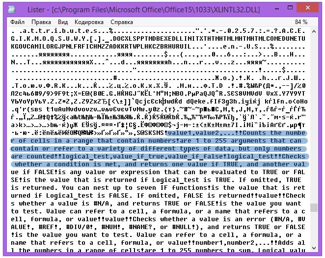 Разбор формата файлов локализации Microsoft Office - 2