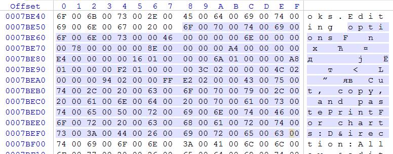 Разбор формата файлов локализации Microsoft Office - 8