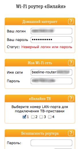 Был получен доступ к тысячам персональных данных пользователей «Билайн проводной интернет» - 2
