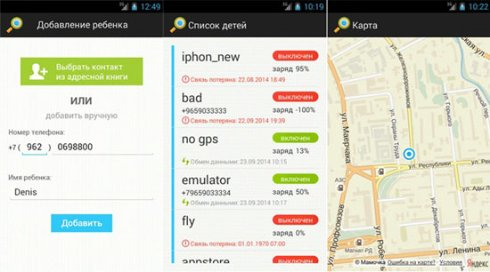 Как отследить местоположение пользователя смартфона