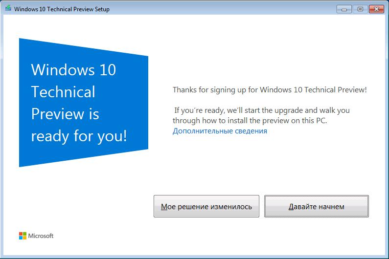 Обновление с Windows 7-8.1 до Windows 10 TP через Windows Update - 12