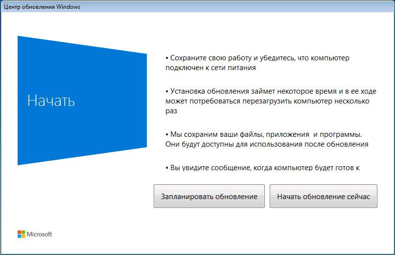 Обновление с Windows 7-8.1 до Windows 10 TP через Windows Update - 13