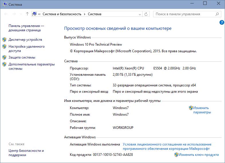 Обновление с Windows 7-8.1 до Windows 10 TP через Windows Update - 17