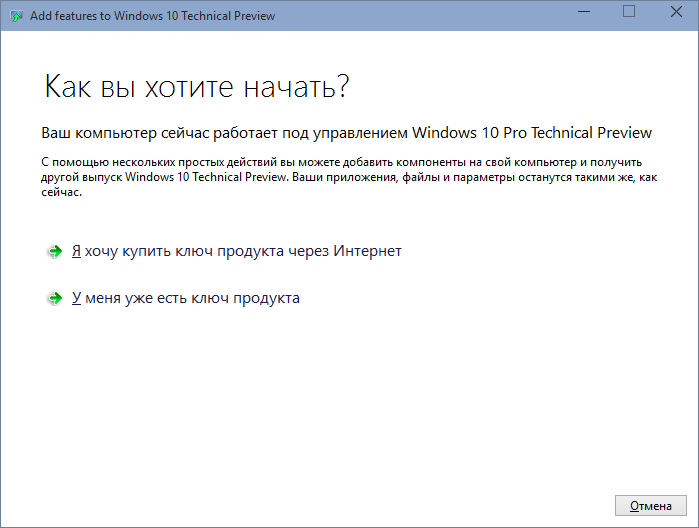 Обновление с Windows 7-8.1 до Windows 10 TP через Windows Update - 20