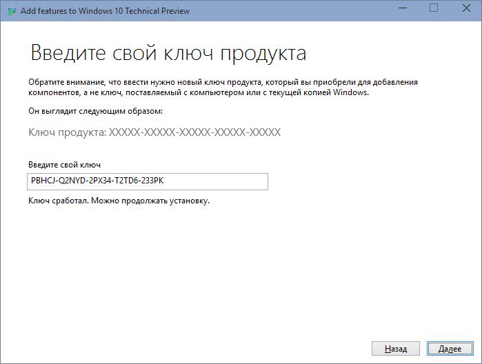 Обновление с Windows 7-8.1 до Windows 10 TP через Windows Update - 21