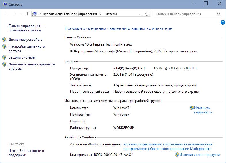 Обновление с Windows 7-8.1 до Windows 10 TP через Windows Update - 22