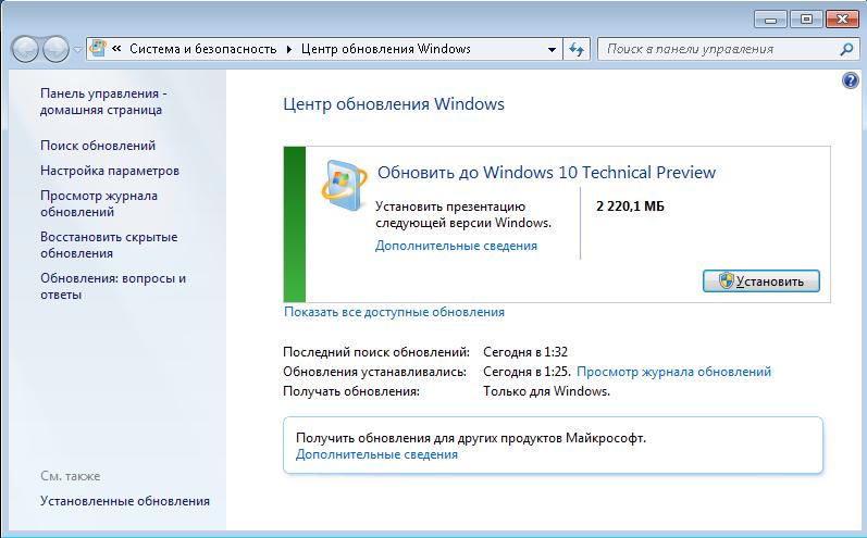 Обновление с Windows 7-8.1 до Windows 10 TP через Windows Update - 8