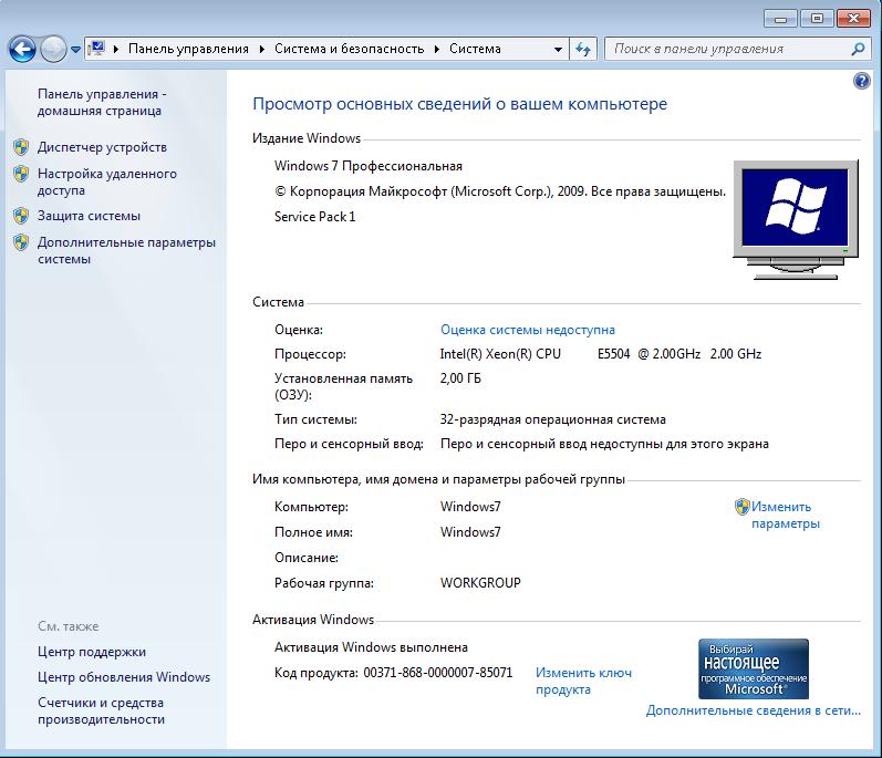 Обновление с Windows 7-8.1 до Windows 10 TP через Windows Update - 1