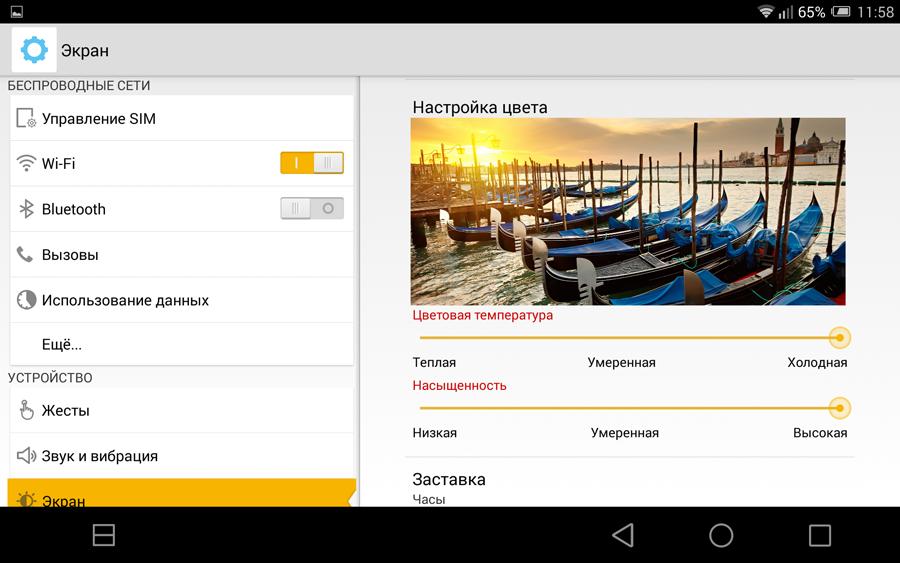 Обзор планшета Alcatel One Touch Hero 8 D820x: 8 ядер, металл, LTE и французские корни - 12
