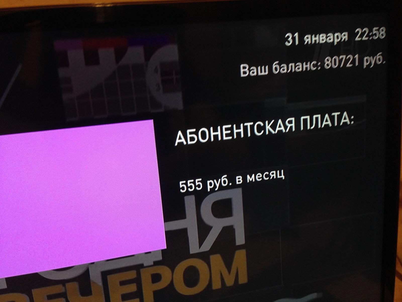 Ростелеком интерактивное ТВ способно отображать на экране тарифы на телевидение. 555 рублей в месяц