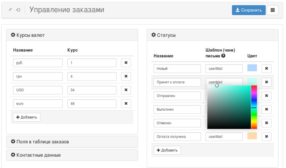 Обзор Shopkeeper 3.0 для MODX Revolution - 3