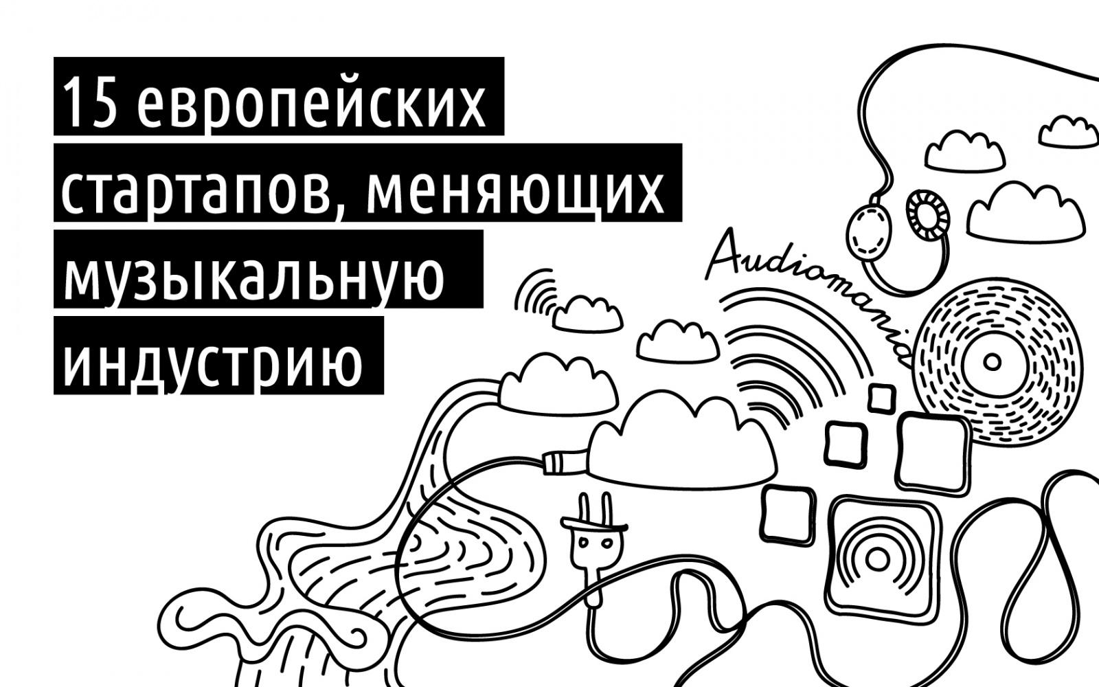 15 европейских стартапов, меняющих музыкальную индустрию - 1